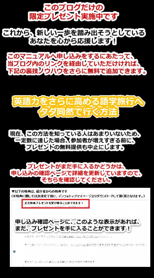 特典_英語遠藤.png